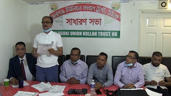 বালাগঞ্জ ইউনিয়ন কল্যাণ ট্রাস্ট ইউকের পূর্ণাঙ্গ কমিটি গঠন