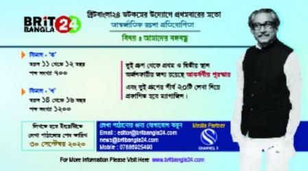 'আমাদের বঙ্গবন্ধু' শীর্ষক ব্রিটবাংলার রচনা প্রতিযোগিতা